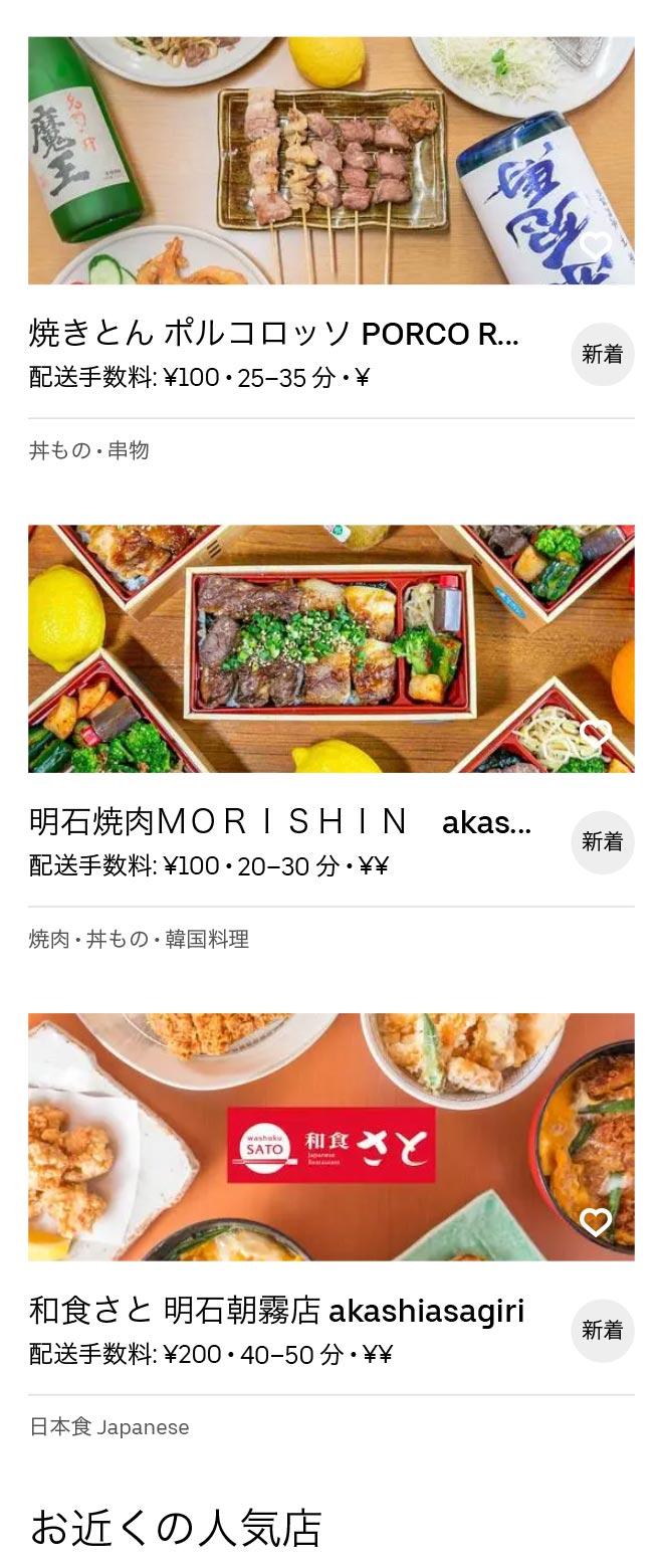 Sanyo akashi menu 2010 03