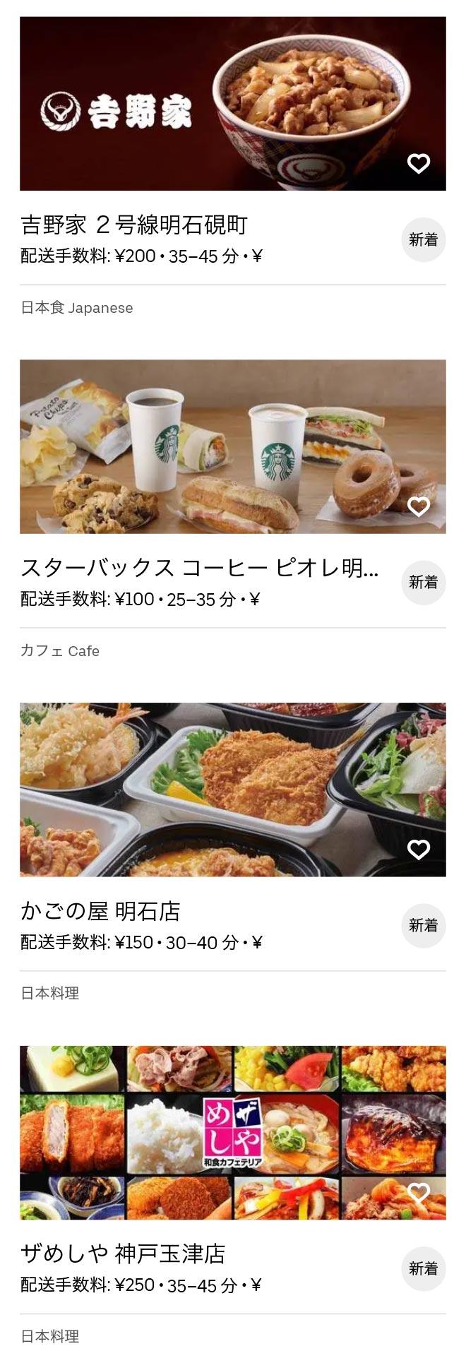 Sanyo akashi menu 2010 05