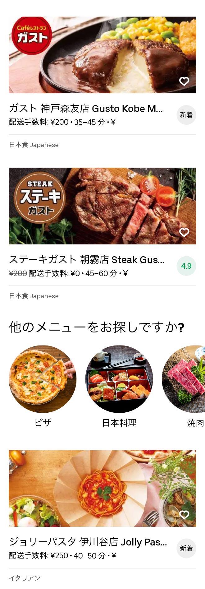 Sanyo akashi menu 2010 06