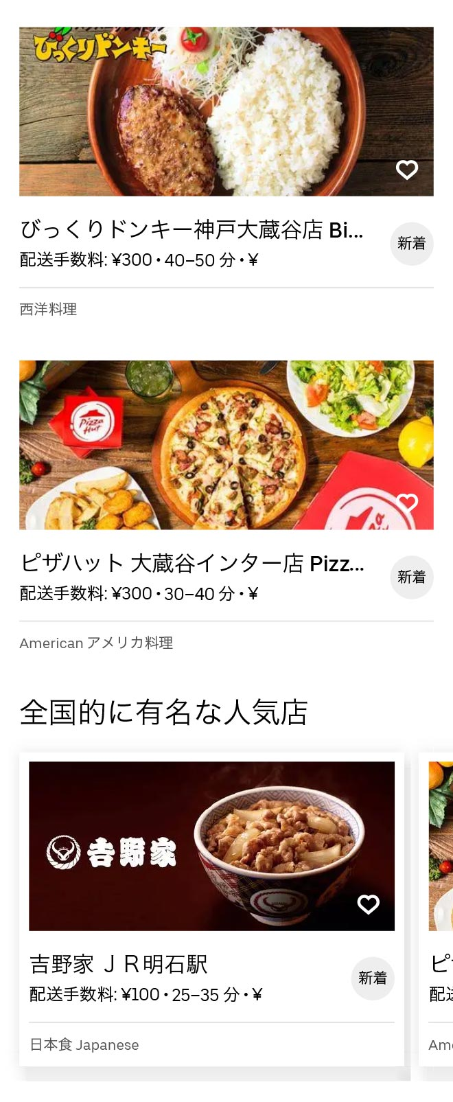 Sanyo akashi menu 2010 07