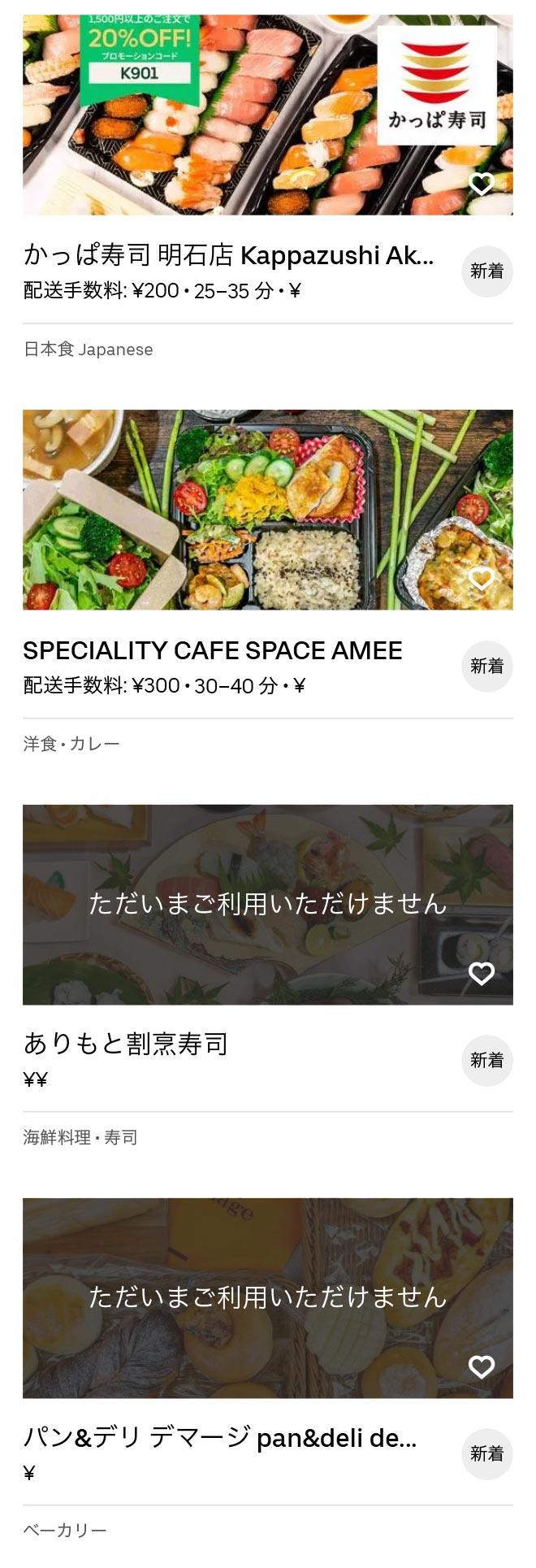 Sanyo akashi menu 2010 08