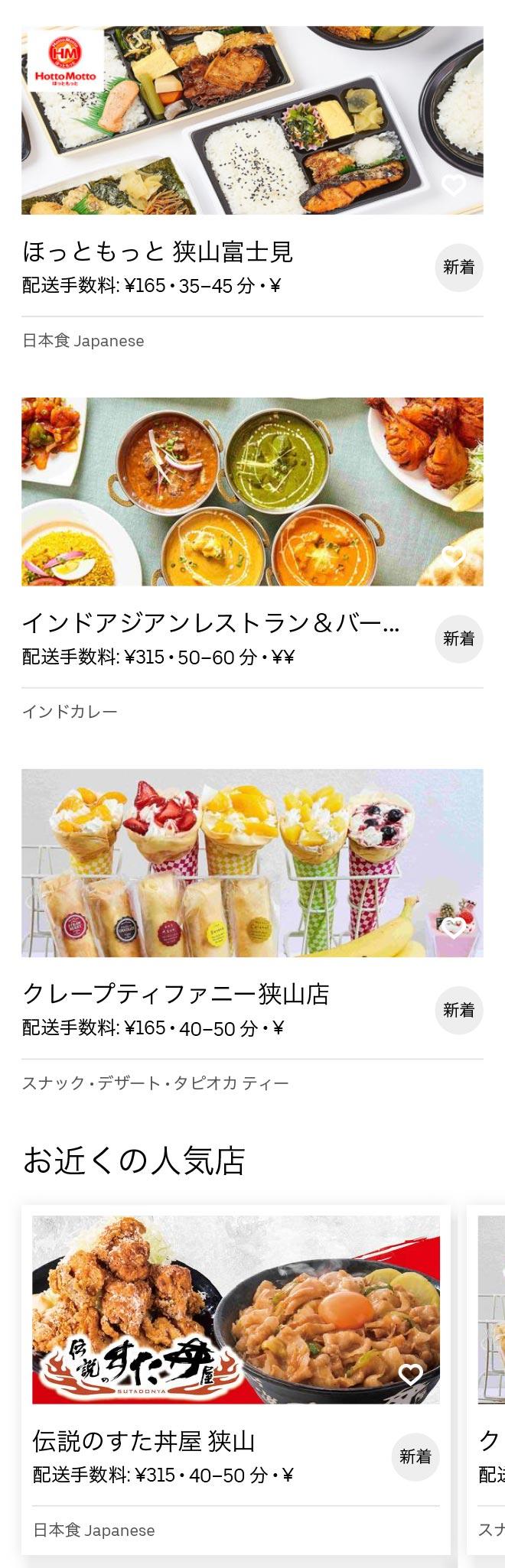 Sayama menu 2010 01