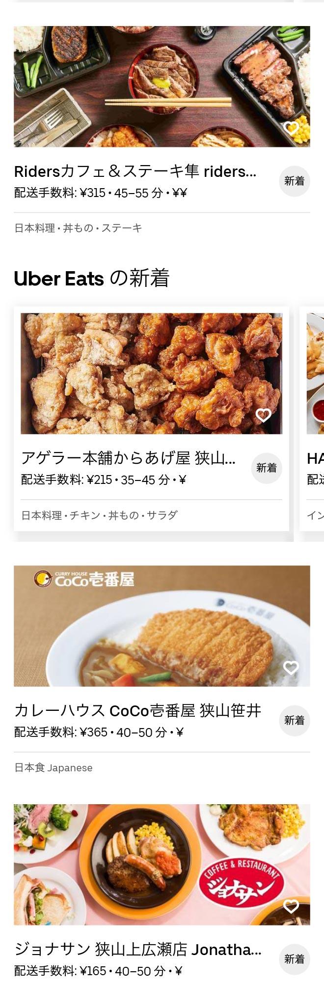 Sayama menu 2010 02