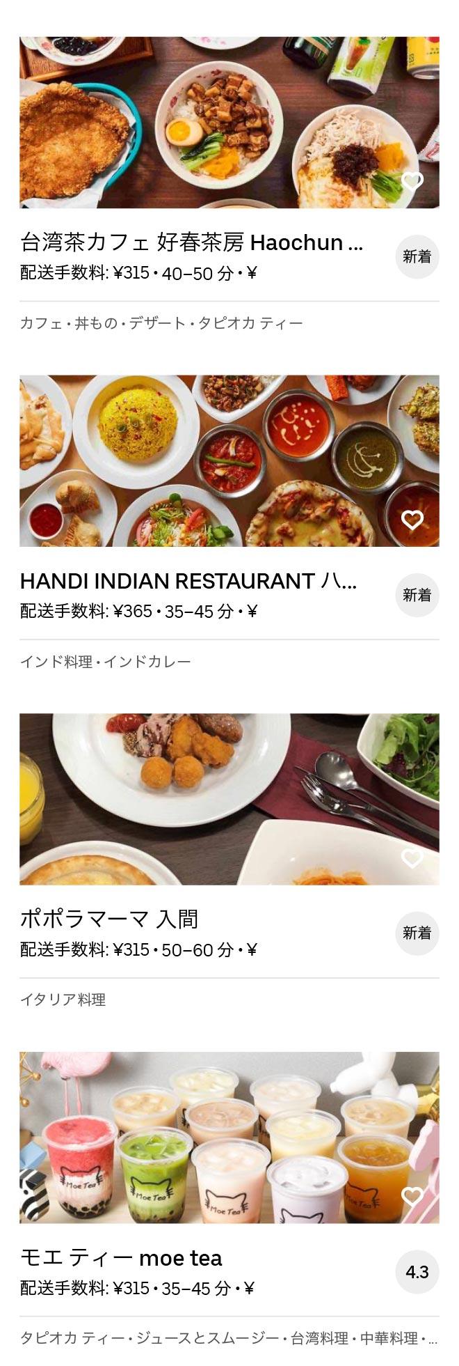 Sayama menu 2010 04