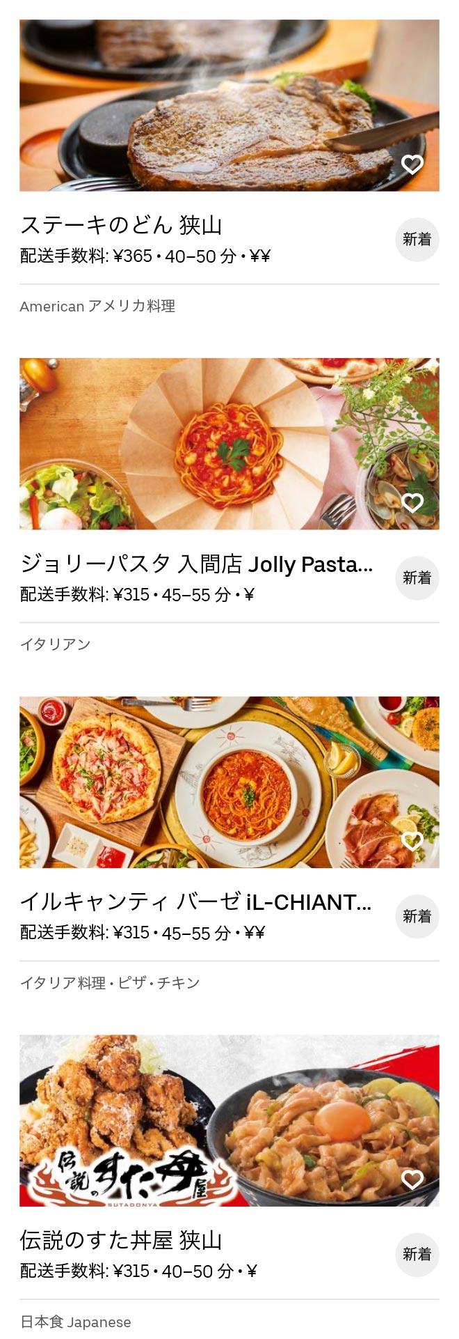 Sayama menu 2010 05
