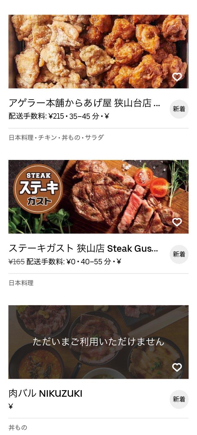 Sayama menu 2010 06