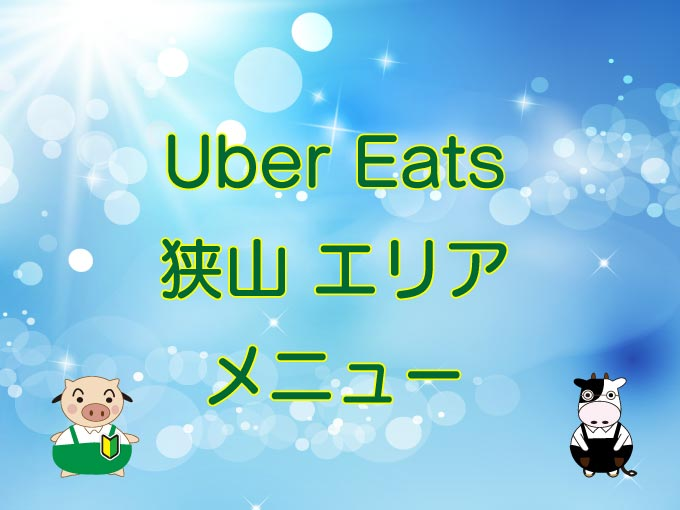 Uber Eats(ウーバーイーツ)狭山エリア・メニューのキャッチ画像