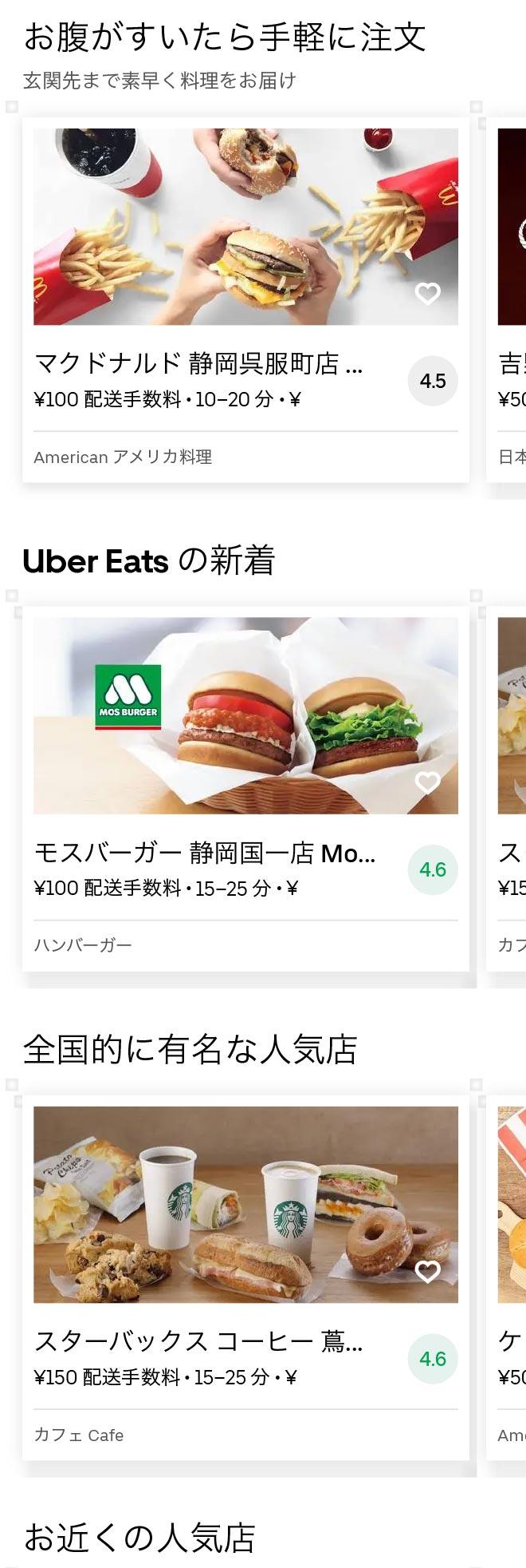 Shizuoka menu 2010 01