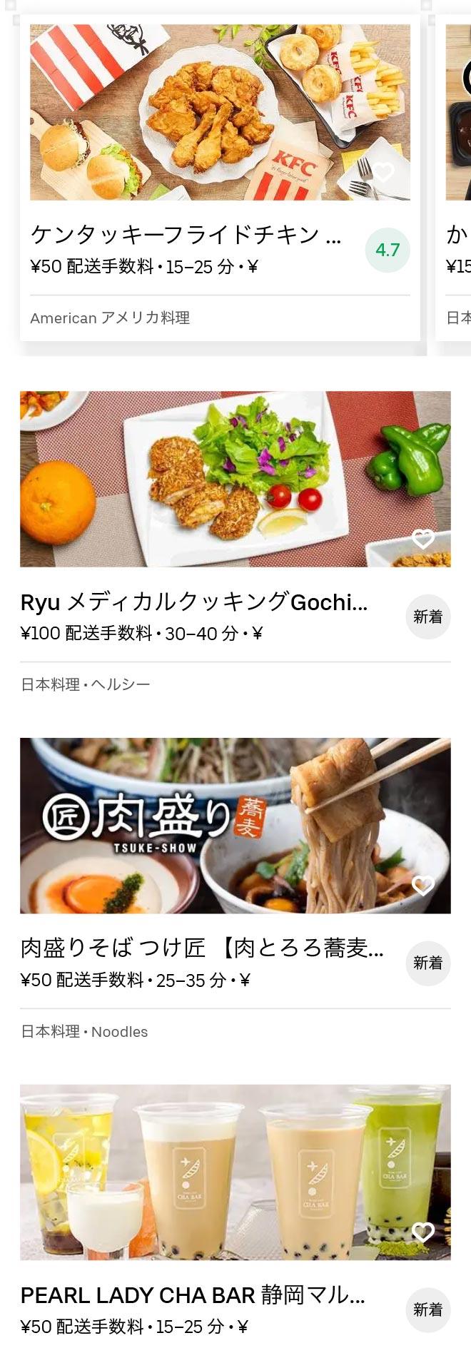Shizuoka menu 2010 02