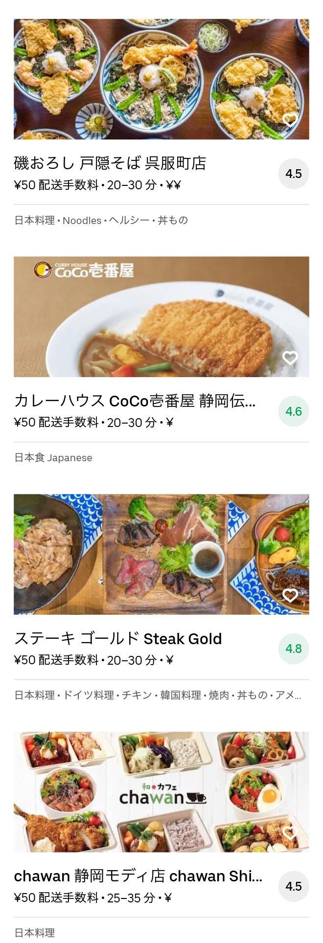Shizuoka menu 2010 04