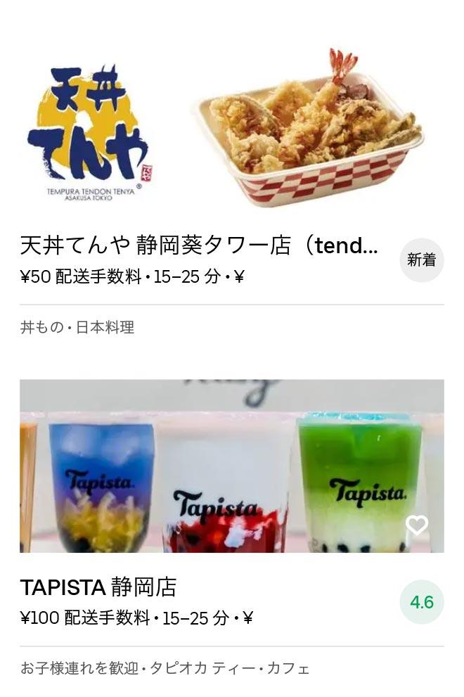 Shizuoka menu 2010 05