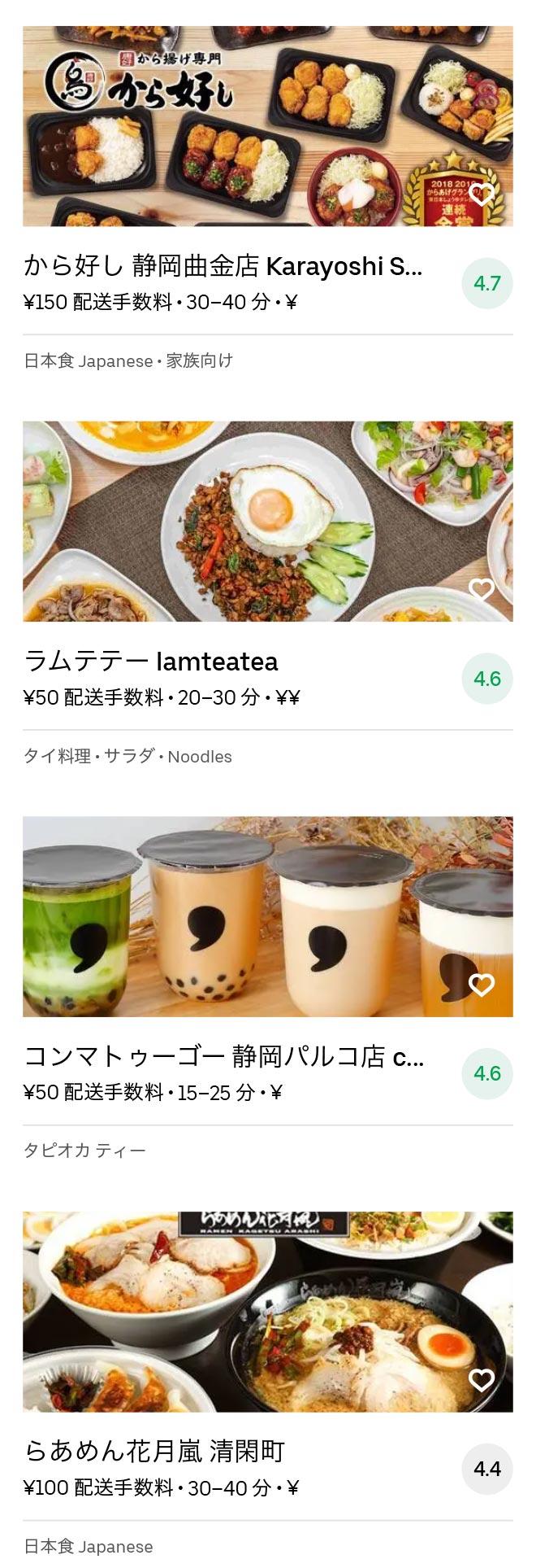 Shizuoka menu 2010 06