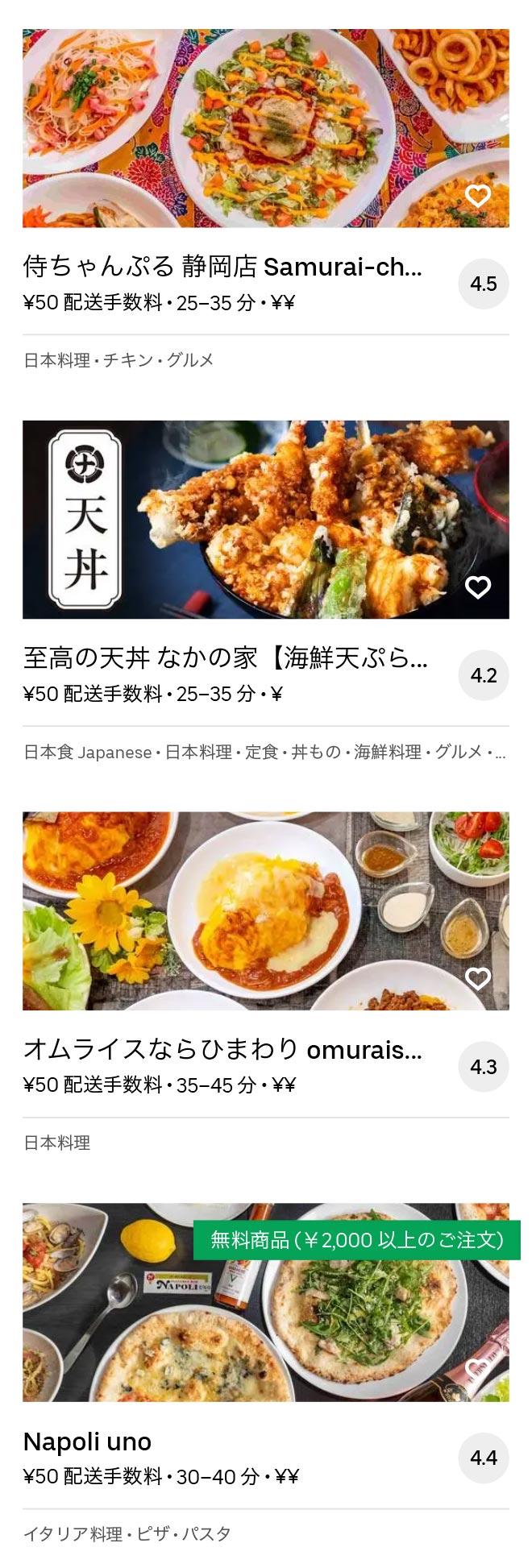 Shizuoka menu 2010 09