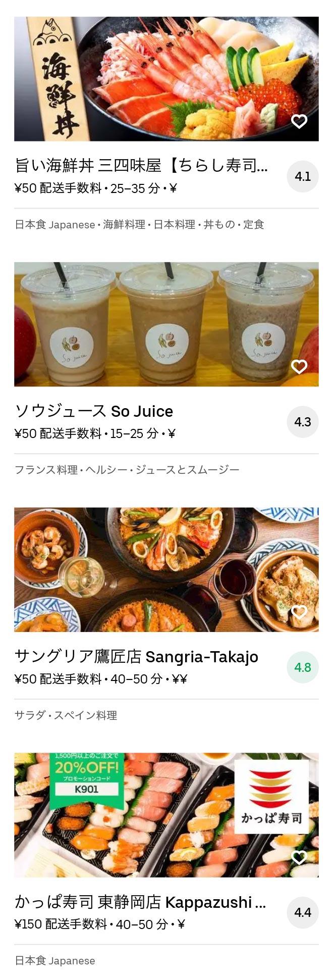 Shizuoka menu 2010 10