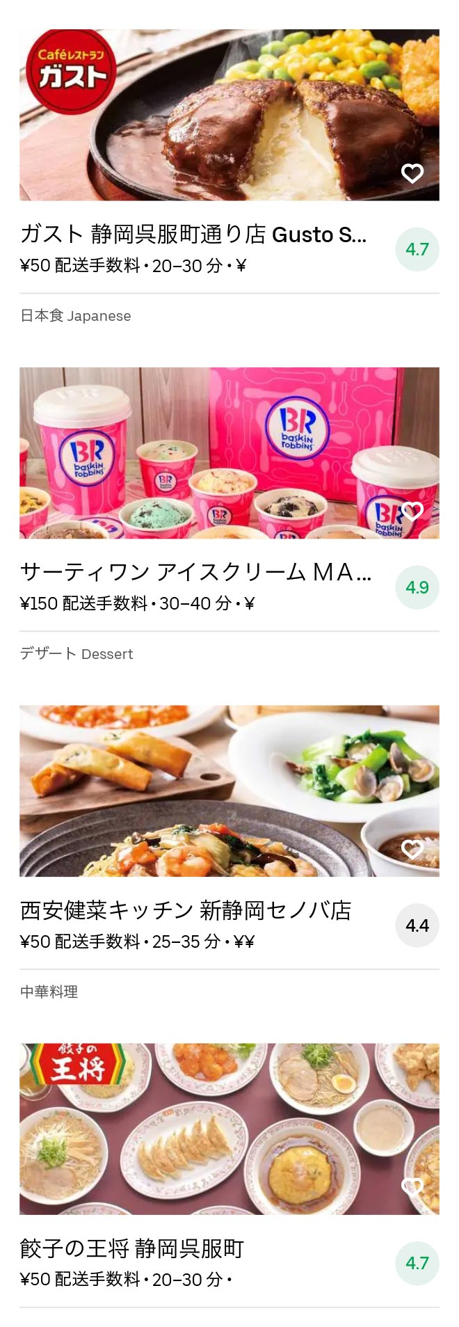 Shizuoka menu 2010 11