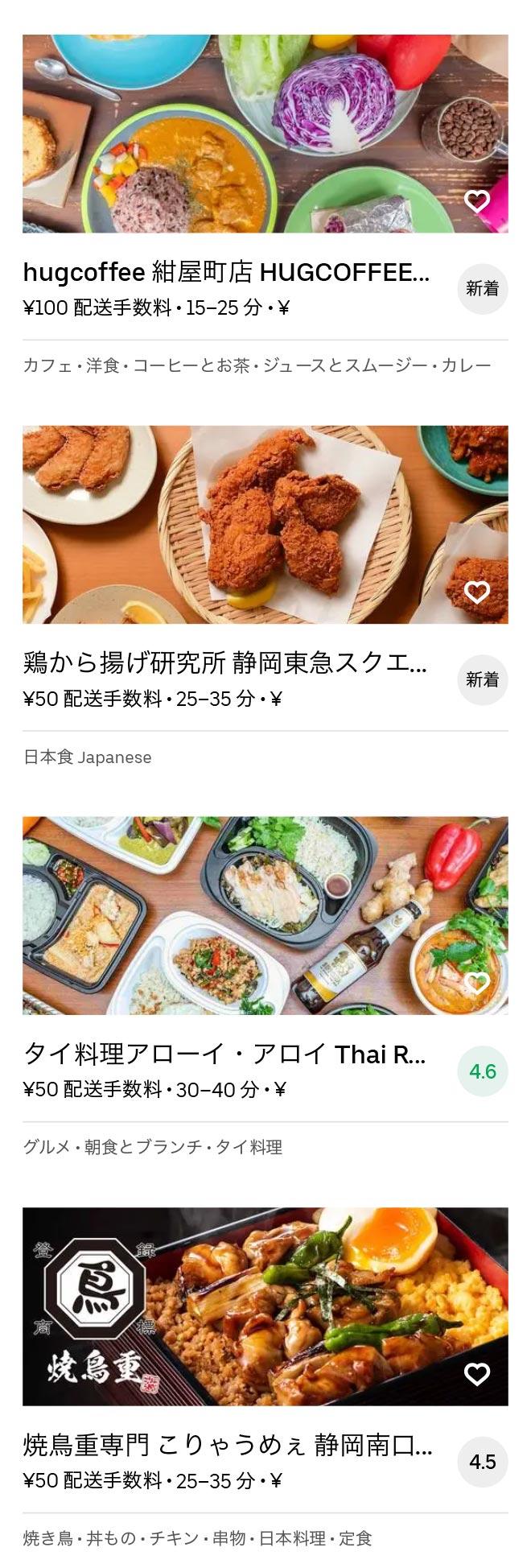 Shizuoka menu 2010 12