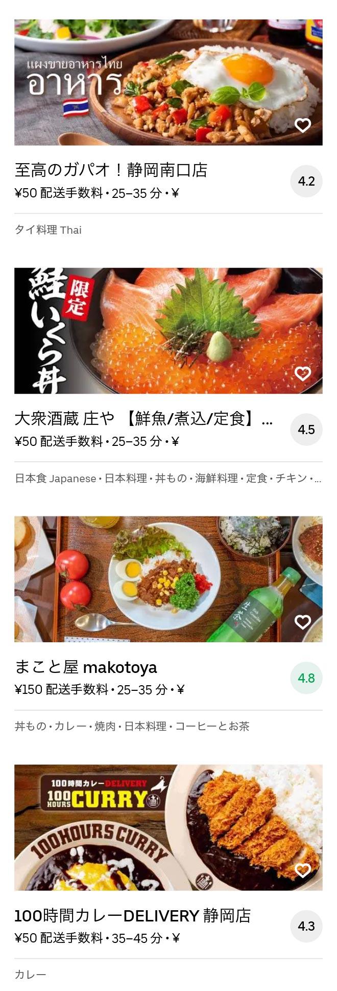 Shizuoka menu 2010 13