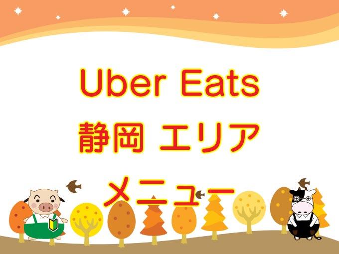 Uber Eats(ウーバーイーツ)静岡エリア・メニューのキャッチ画像