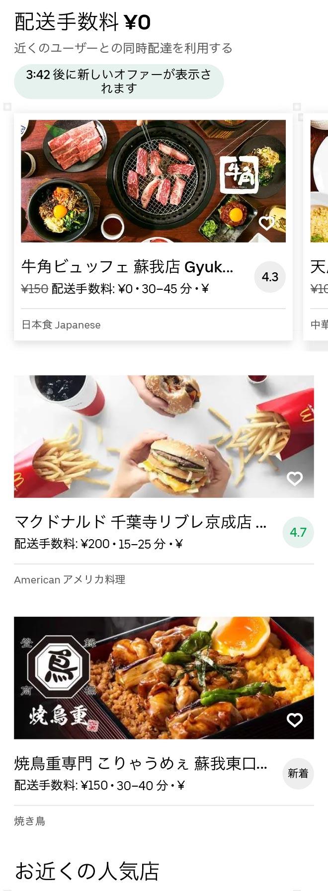 Soga menu 2010 01