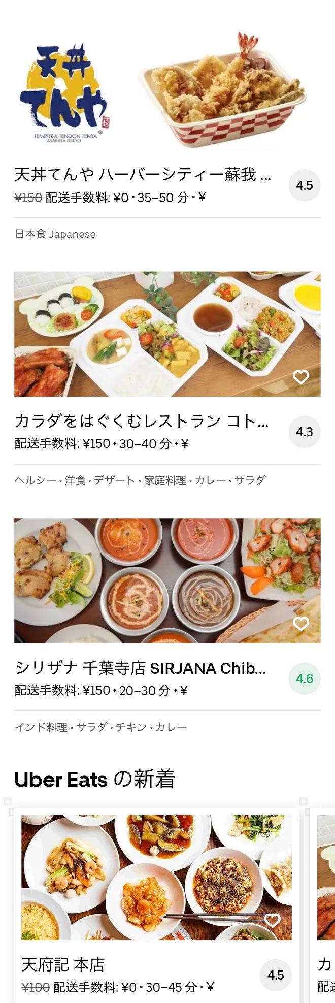 Soga menu 2010 04