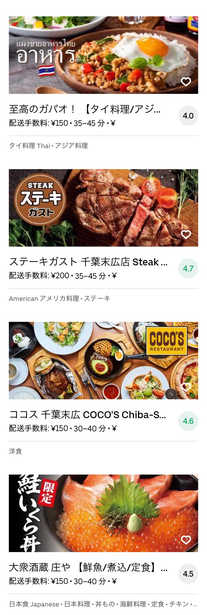 Soga menu 2010 09