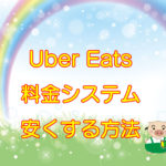 Uber Eats(ウーバーイーツ)料金を安くする方法のキャッチ画像