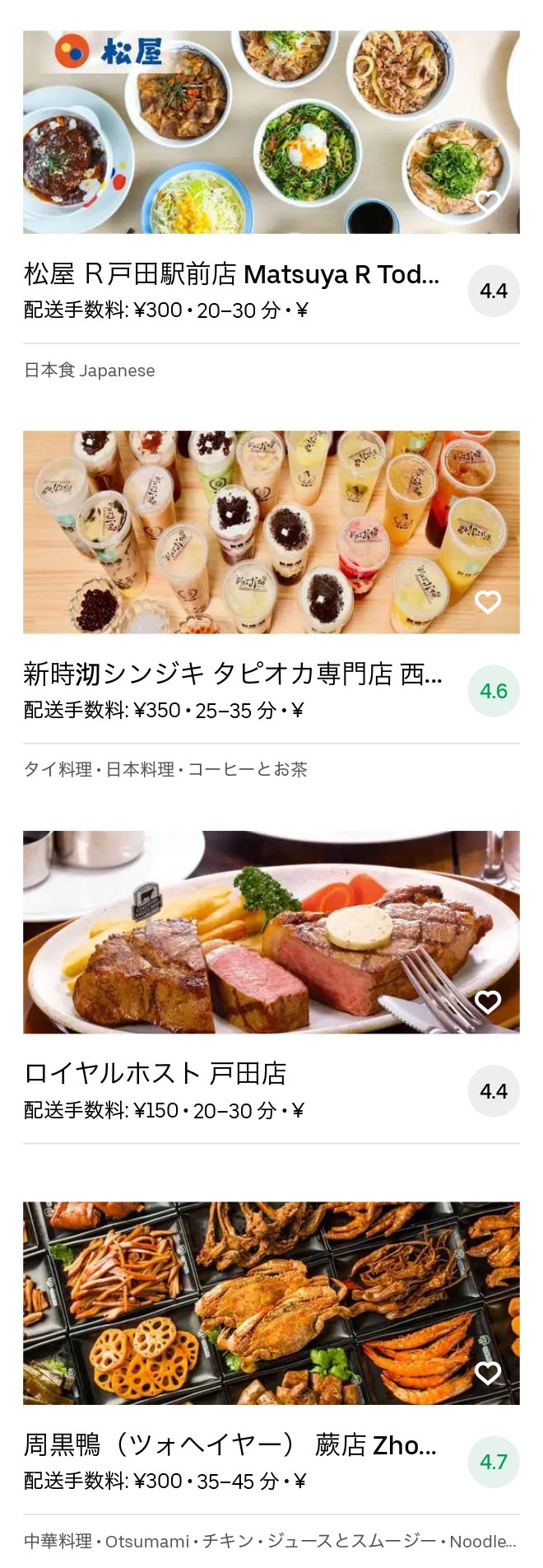 Tada kouen menu 2010 12