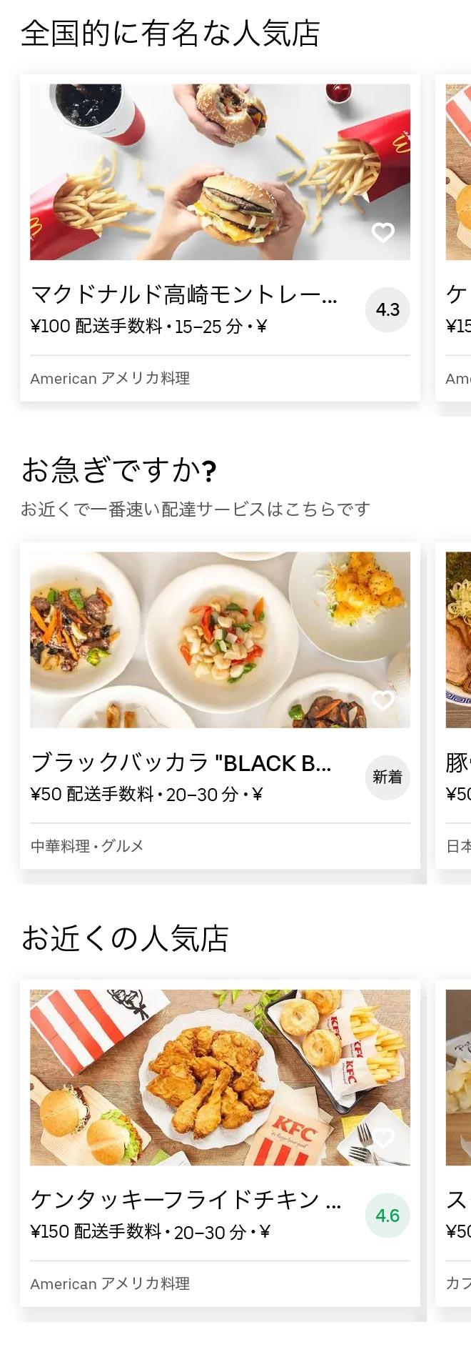 Takasaki menu 2010 01