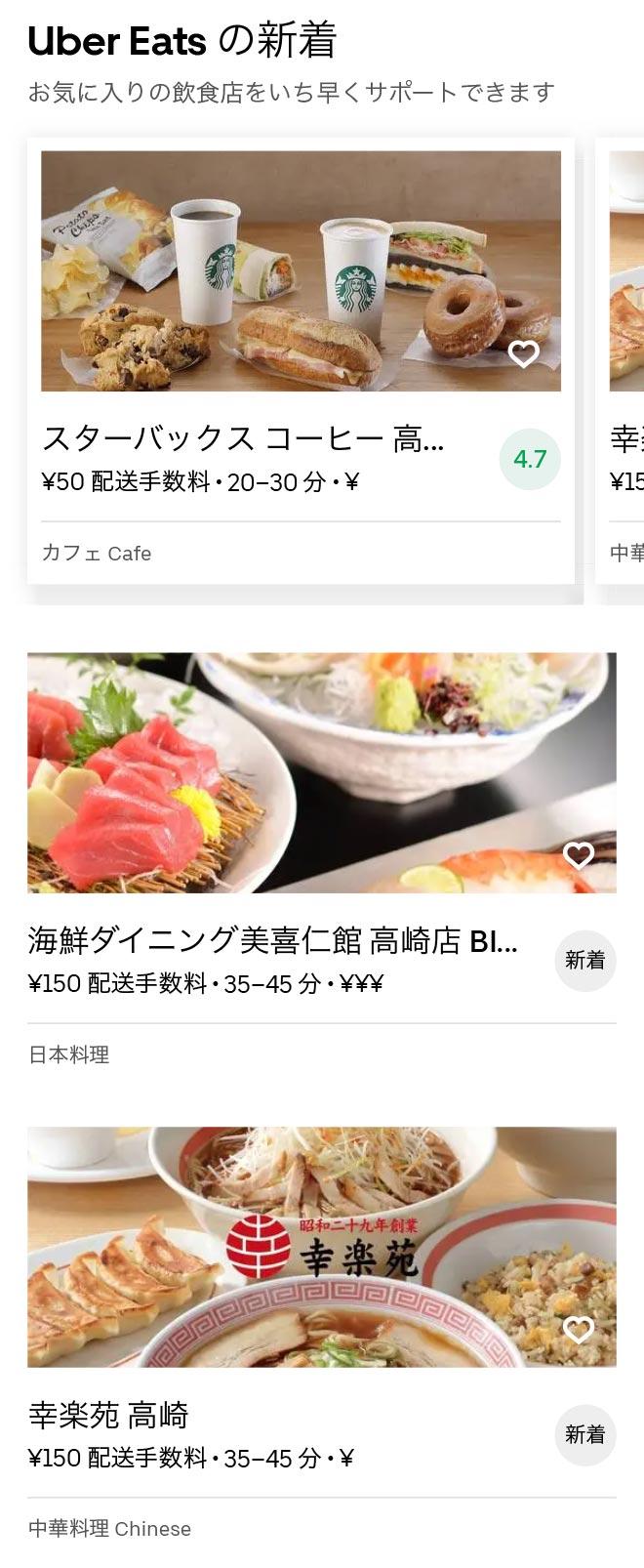 Takasaki menu 2010 02