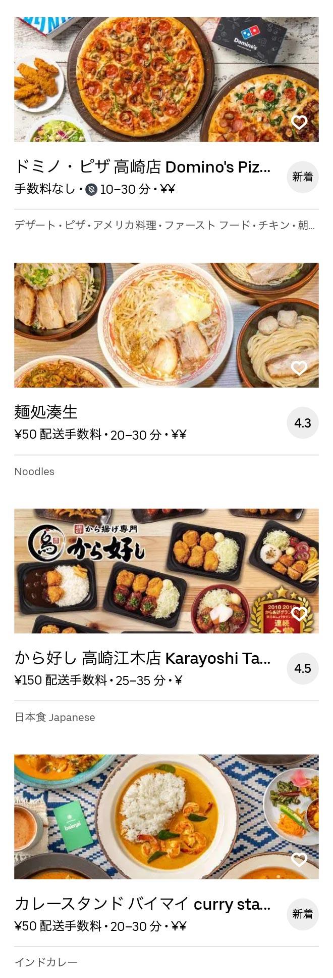 Takasaki menu 2010 03