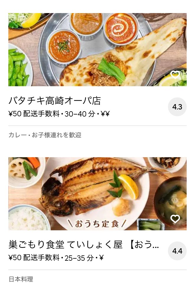 Takasaki menu 2010 05