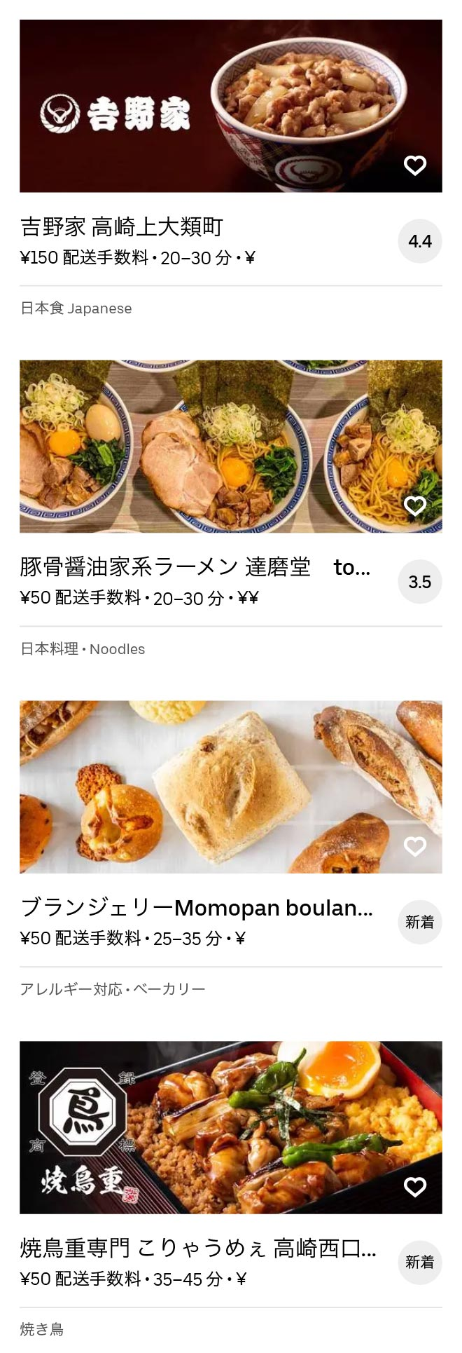 Takasaki menu 2010 06