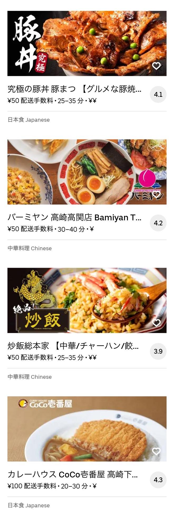 Takasaki menu 2010 07