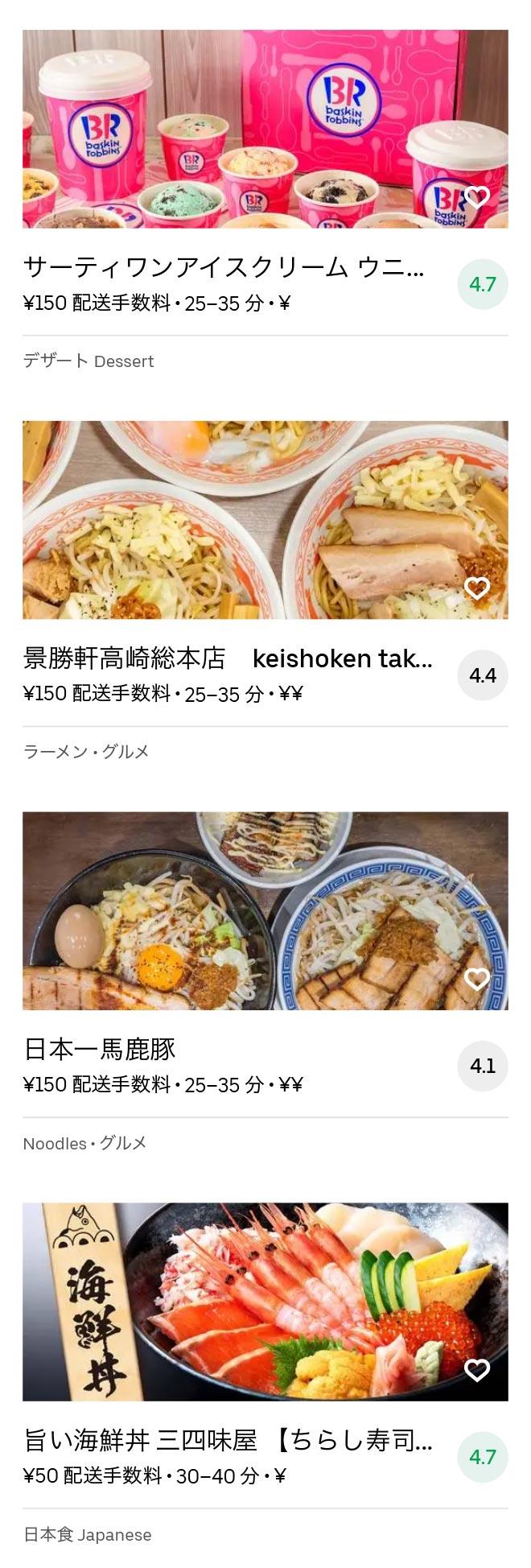 Takasaki menu 2010 08
