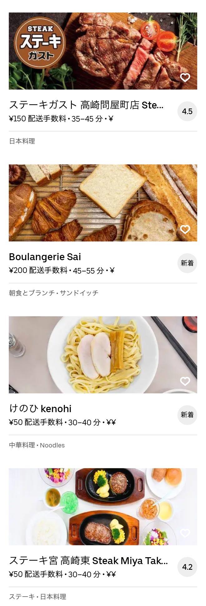 Takasaki menu 2010 10