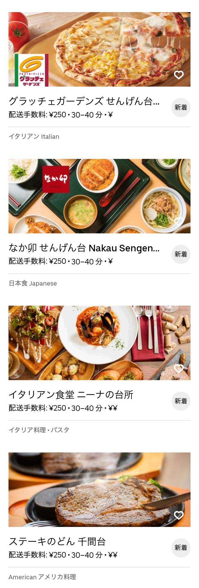 Takesato menu 2009 02
