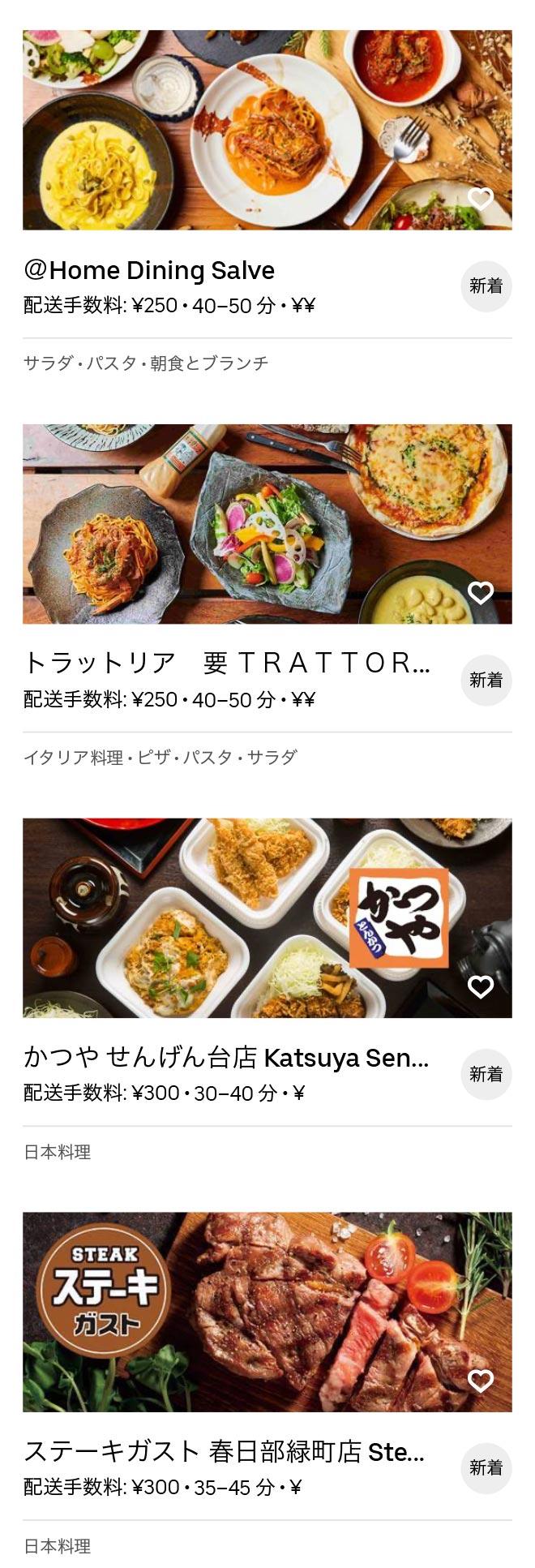 Takesato menu 2009 03