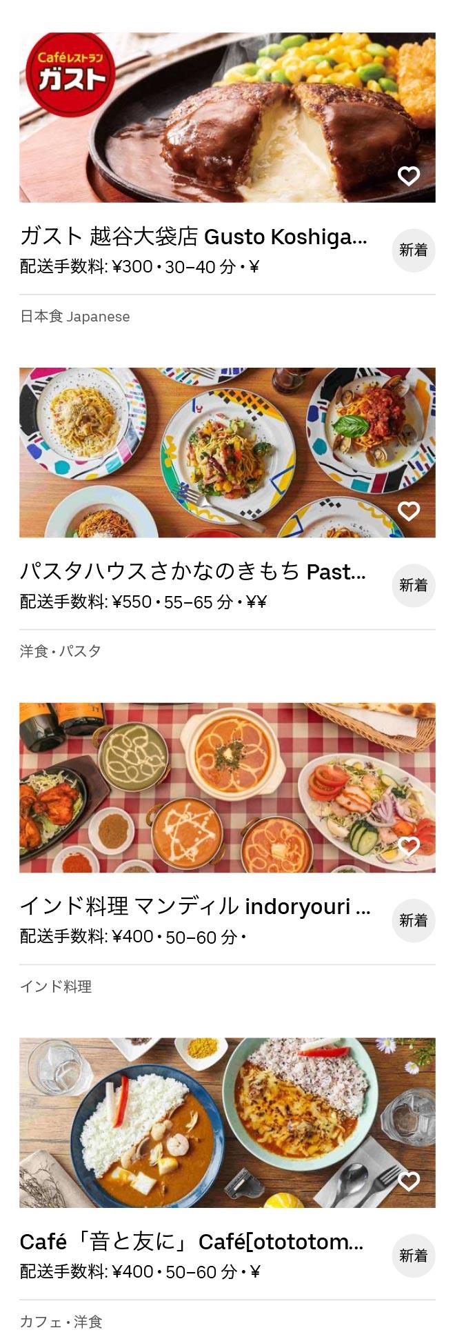 Takesato menu 2009 04