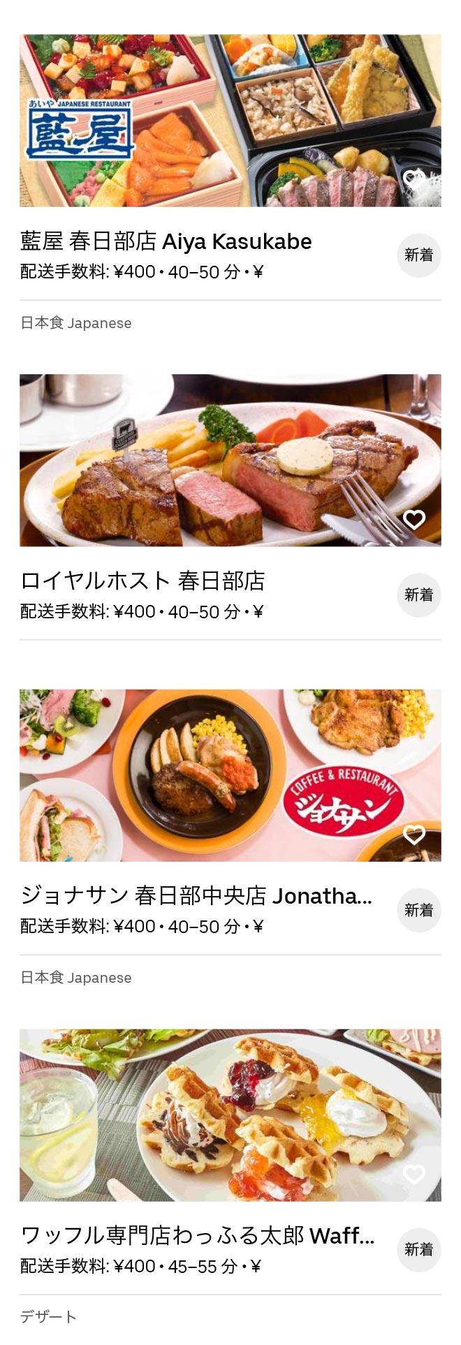 Takesato menu 2009 05