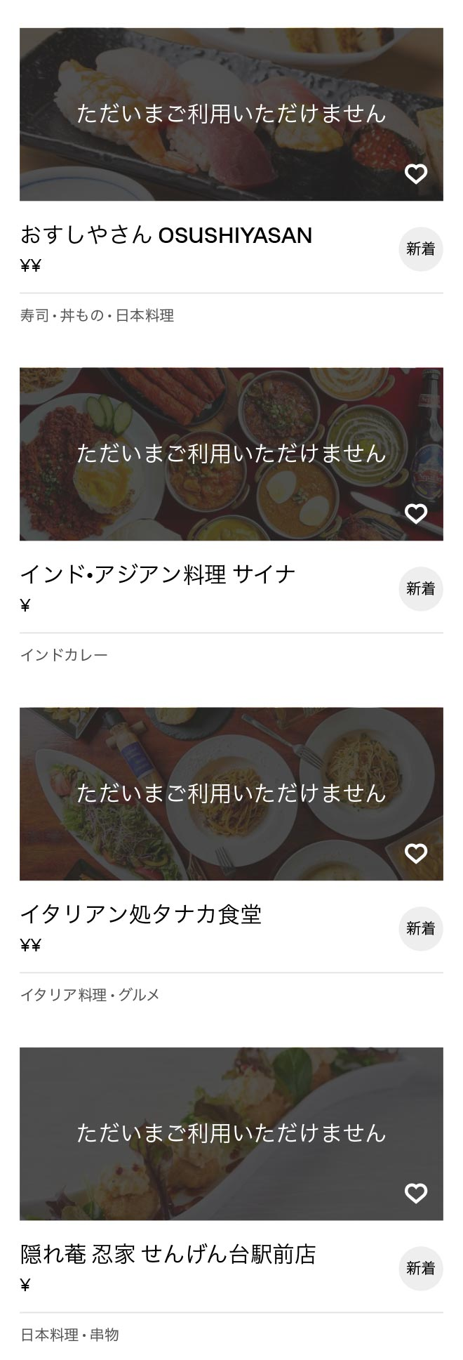 Takesato menu 2009 06