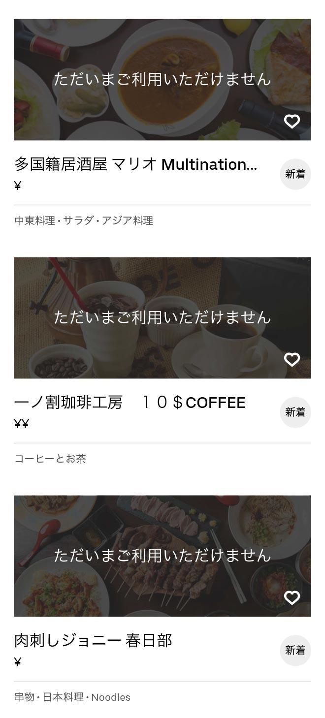 Takesato menu 2009 07