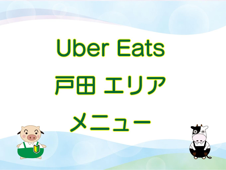 Uber Eats(ウーバーイーツ)戸田エリア・メニューのキャッチ画像