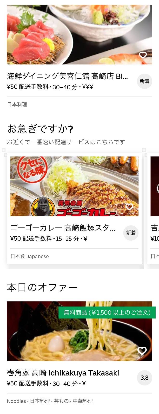 Tonyamachi menu 2010 02
