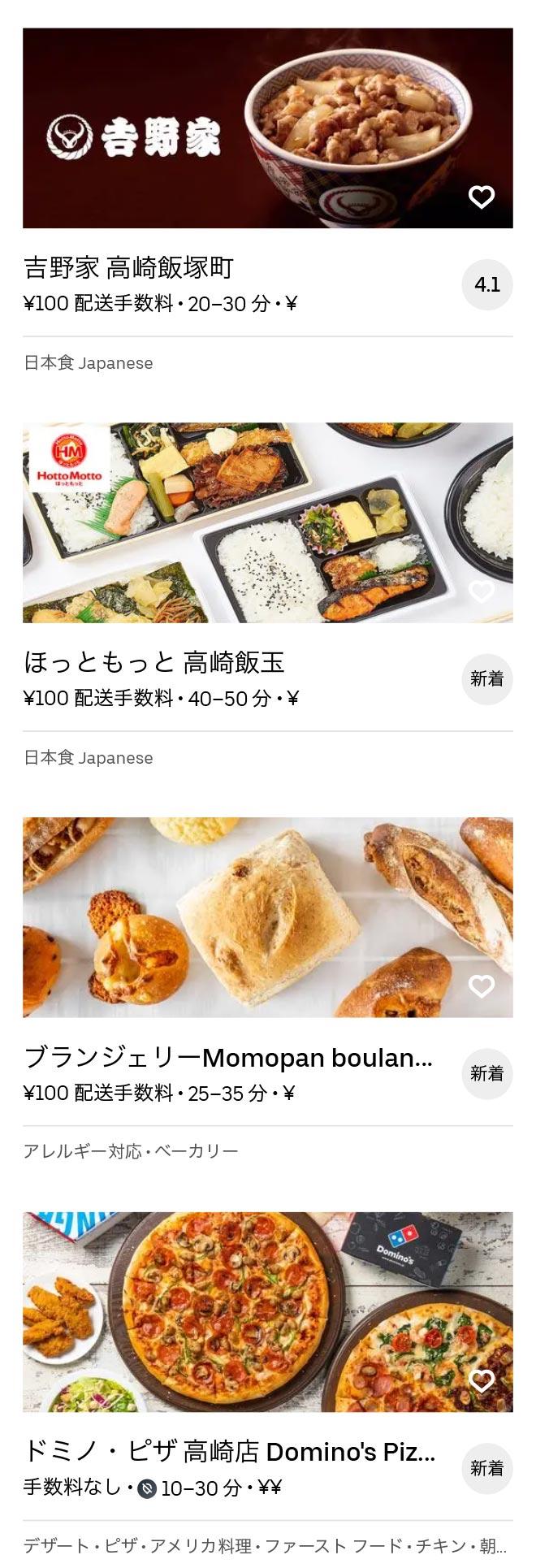 Tonyamachi menu 2010 03