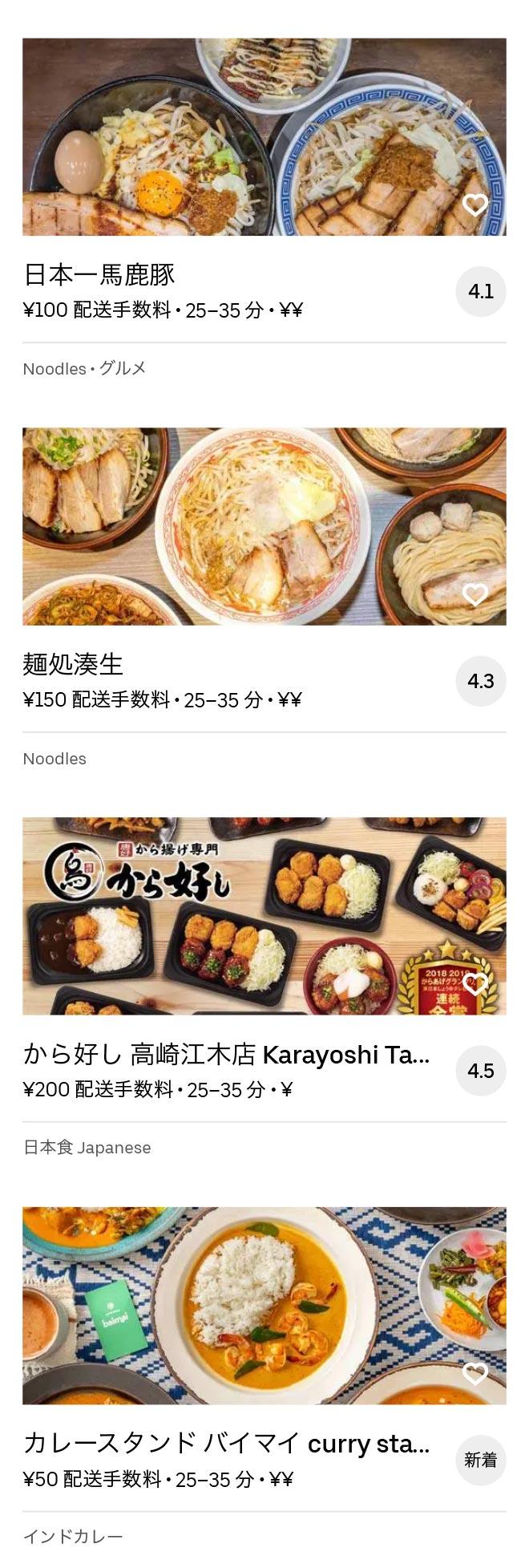 Tonyamachi menu 2010 04