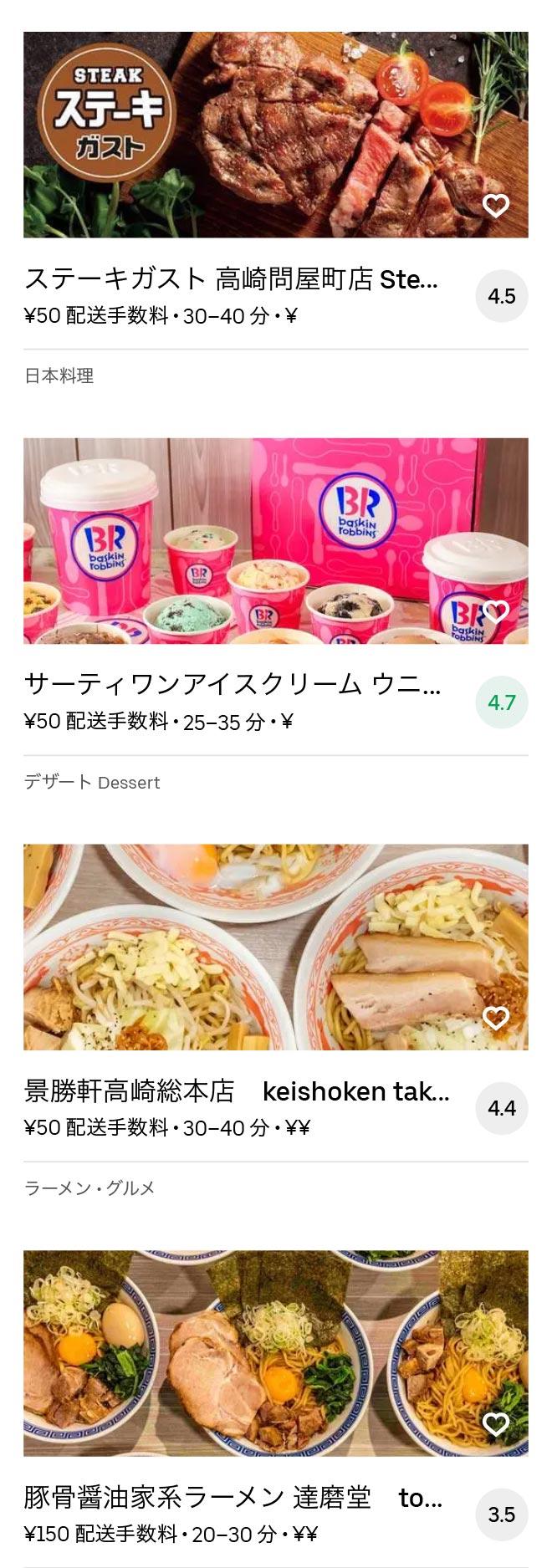 Tonyamachi menu 2010 05