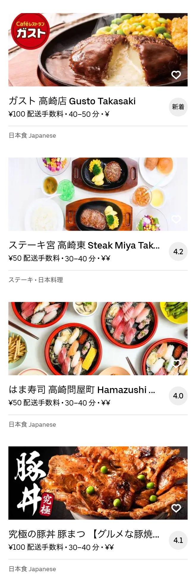 Tonyamachi menu 2010 07