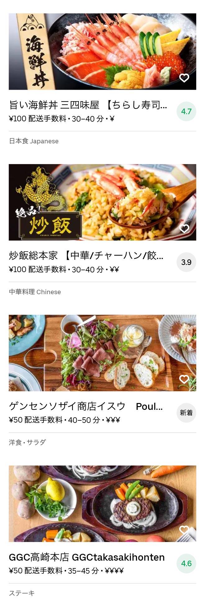 Tonyamachi menu 2010 08
