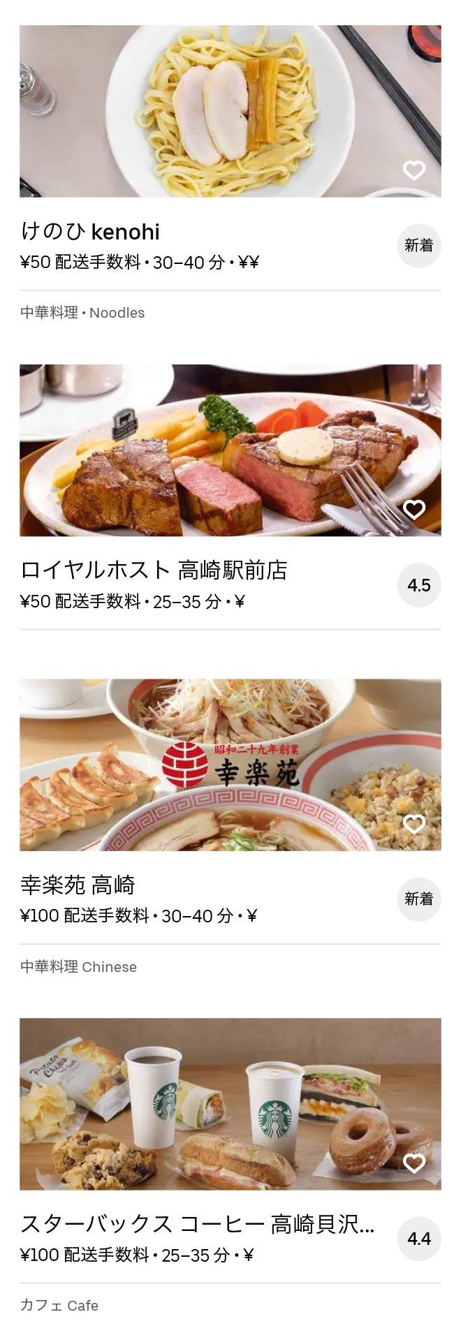 Tonyamachi menu 2010 09
