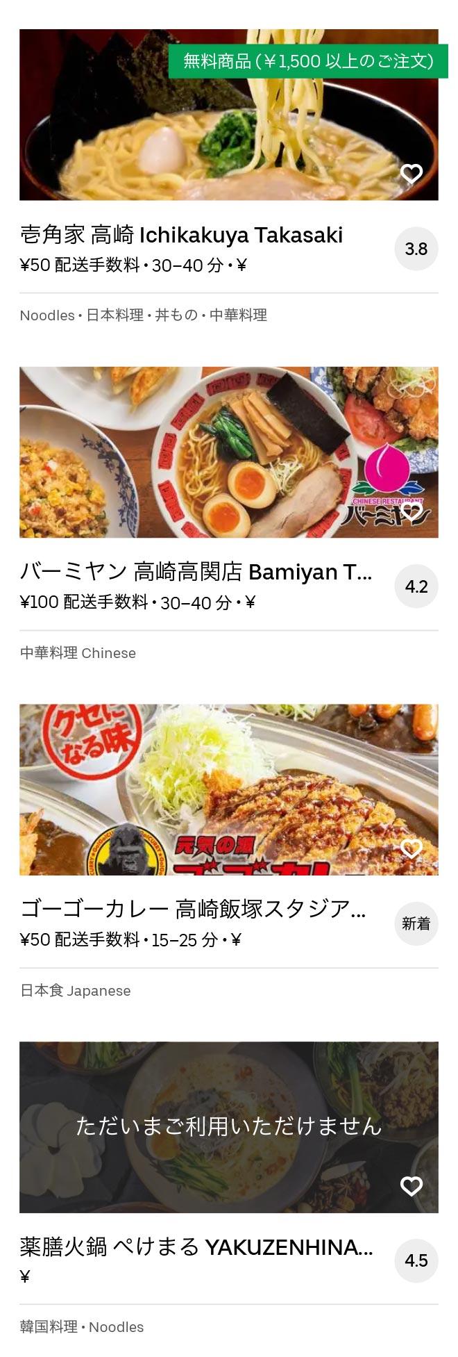 Tonyamachi menu 2010 10